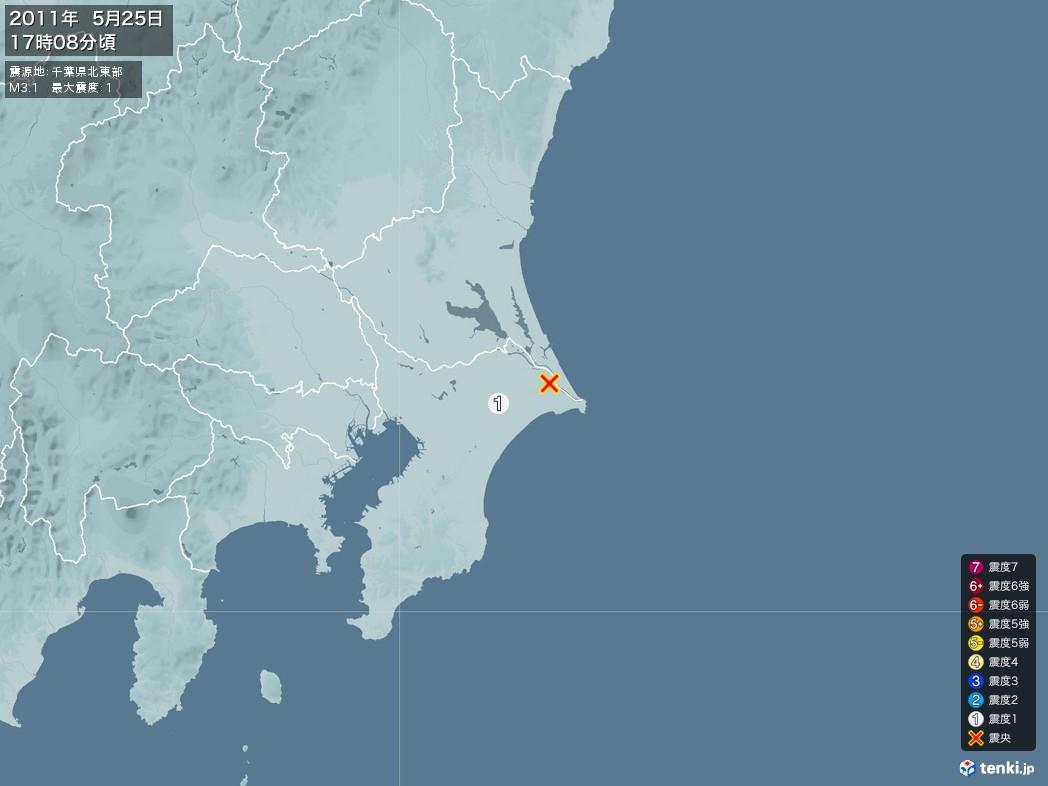 地震情報 2011年05月25日 17時08分頃発生 最大震度:1 震源地:千葉県北東部(拡大画像)