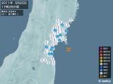 2011年05月25日17時28分頃発生した地震