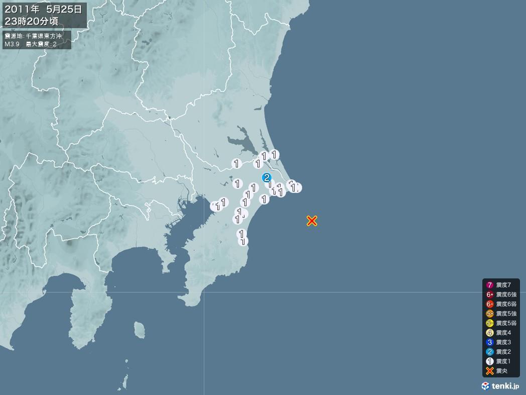 地震情報 2011年05月25日 23時20分頃発生 最大震度:2 震源地:千葉県東方沖(拡大画像)