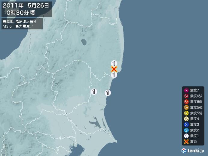 地震情報(2011年05月26日00時30分発生)