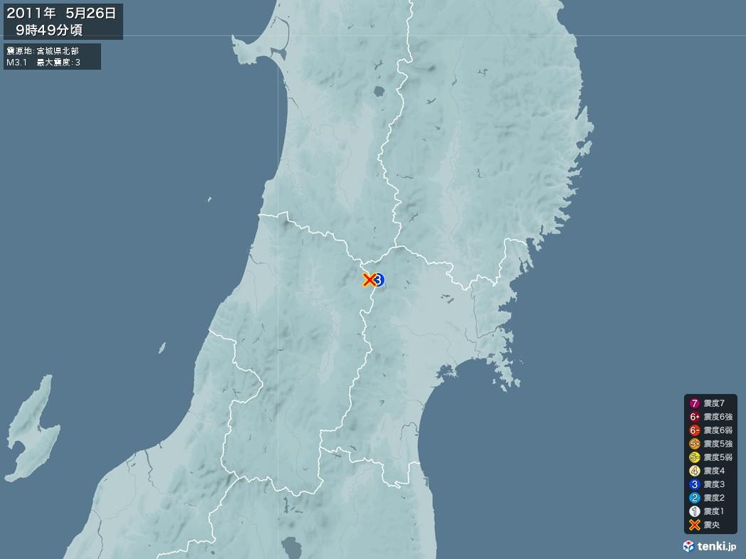 地震情報 2011年05月26日 09時49分頃発生 最大震度:3 震源地:宮城県北部(拡大画像)
