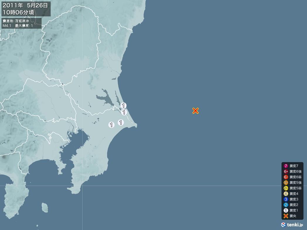 地震情報 2011年05月26日 10時06分頃発生 最大震度:1 震源地:茨城県沖(拡大画像)