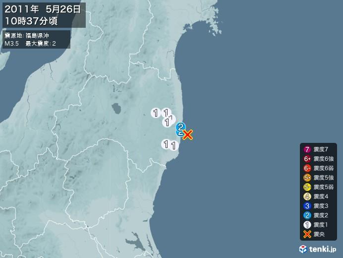 地震情報(2011年05月26日10時37分発生)