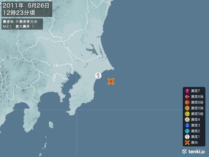 地震情報(2011年05月26日12時23分発生)