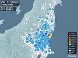 2011年05月26日19時56分頃発生した地震