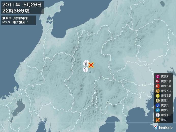 地震情報(2011年05月26日22時36分発生)