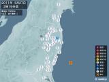 2011年05月27日02時19分頃発生した地震