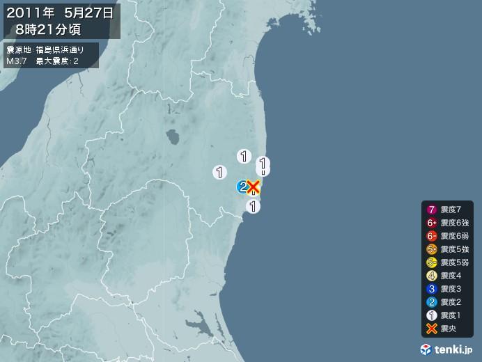 地震情報(2011年05月27日08時21分発生)