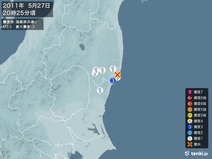 地震情報(2011年05月27日20時25分発生)