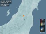 2011年05月27日22時02分頃発生した地震