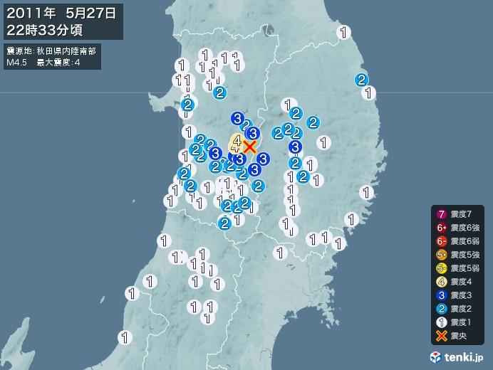地震情報(2011年05月27日22時33分発生)