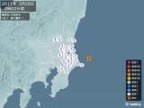 2011年05月28日00時02分頃発生した地震