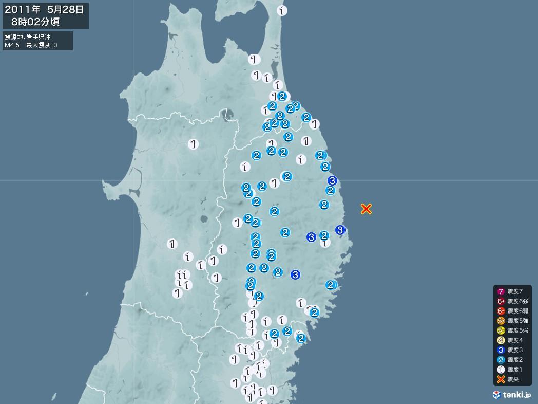 地震情報 2011年05月28日 08時02分頃発生 最大震度:3 震源地:岩手県沖(拡大画像)