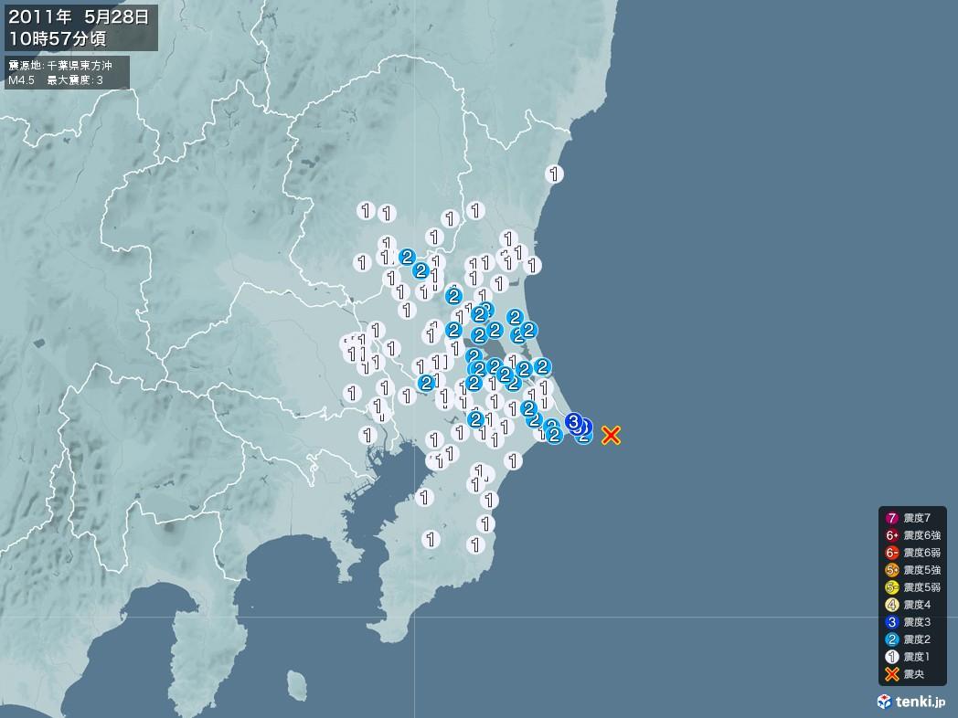 地震情報 2011年05月28日 10時57分頃発生 最大震度:3 震源地:千葉県東方沖(拡大画像)