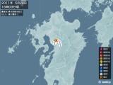 2011年05月28日16時03分頃発生した地震