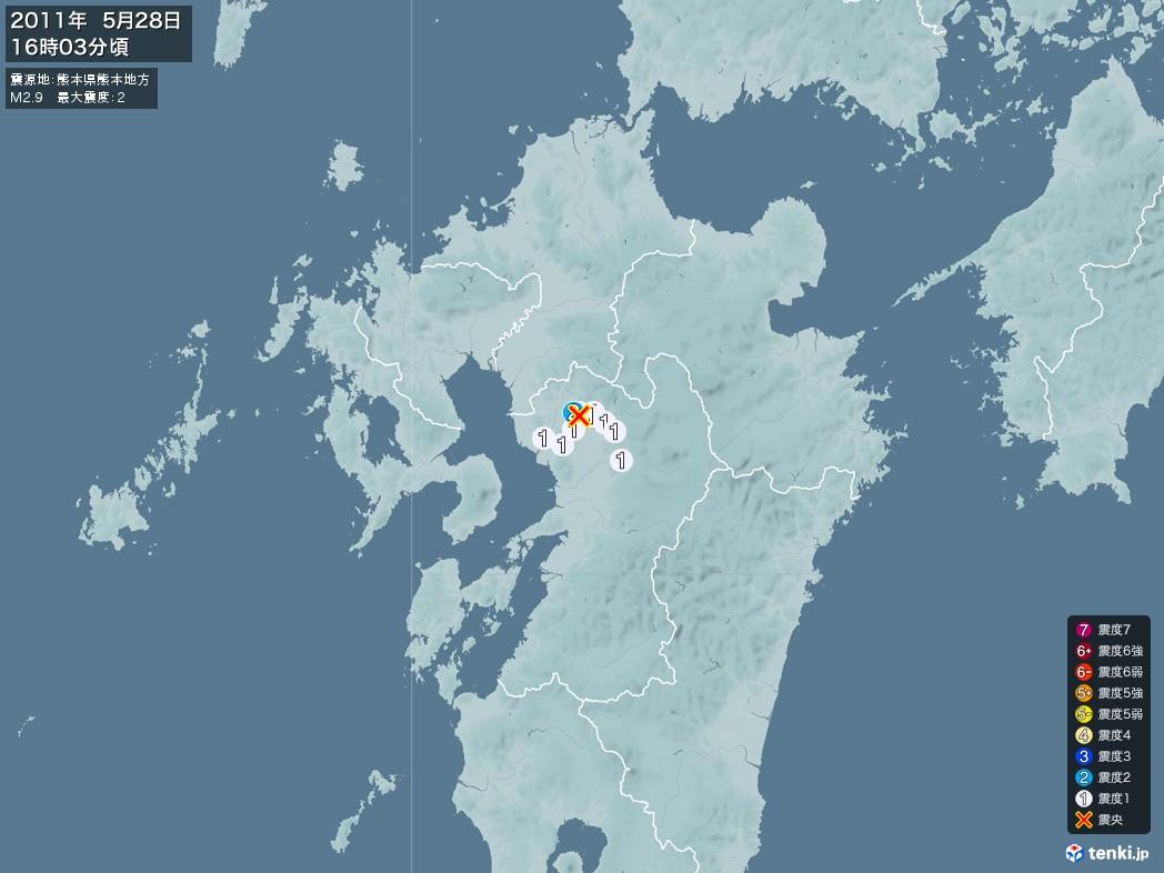 地震情報 2011年05月28日 16時03分頃発生 最大震度:2 震源地:熊本県熊本地方(拡大画像)
