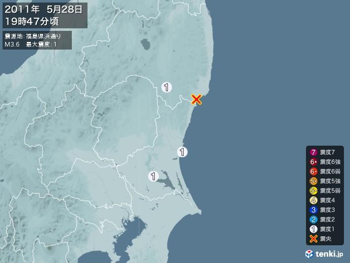 地震情報(2011年05月28日19時47分発生)