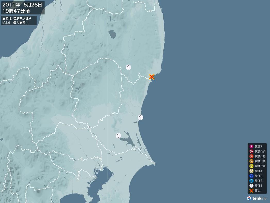 地震情報 2011年05月28日 19時47分頃発生 最大震度:1 震源地:福島県浜通り(拡大画像)