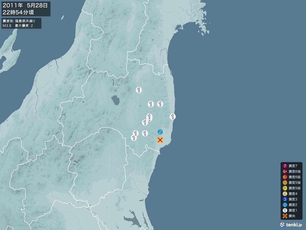 地震情報 2011年05月28日 22時54分頃発生 最大震度:2 震源地:福島県浜通り(拡大画像)