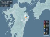 2011年05月29日00時52分頃発生した地震