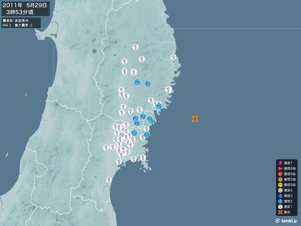 地震情報 2011年05月29日 03時53分頃発生 最大震度:2 震源地:宮城県沖(拡大画像)