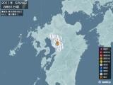 2011年05月29日08時51分頃発生した地震