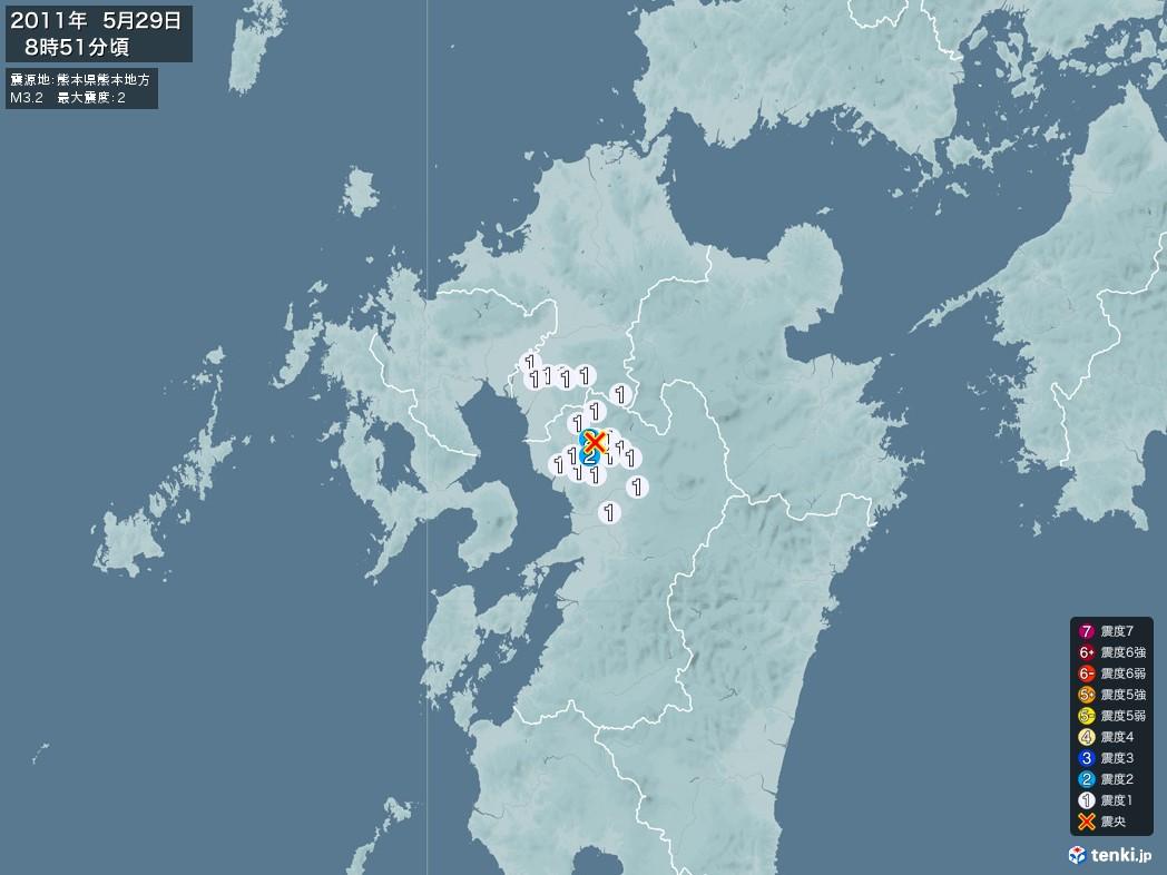 地震情報 2011年05月29日 08時51分頃発生 最大震度:2 震源地:熊本県熊本地方(拡大画像)