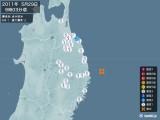 2011年05月29日09時03分頃発生した地震