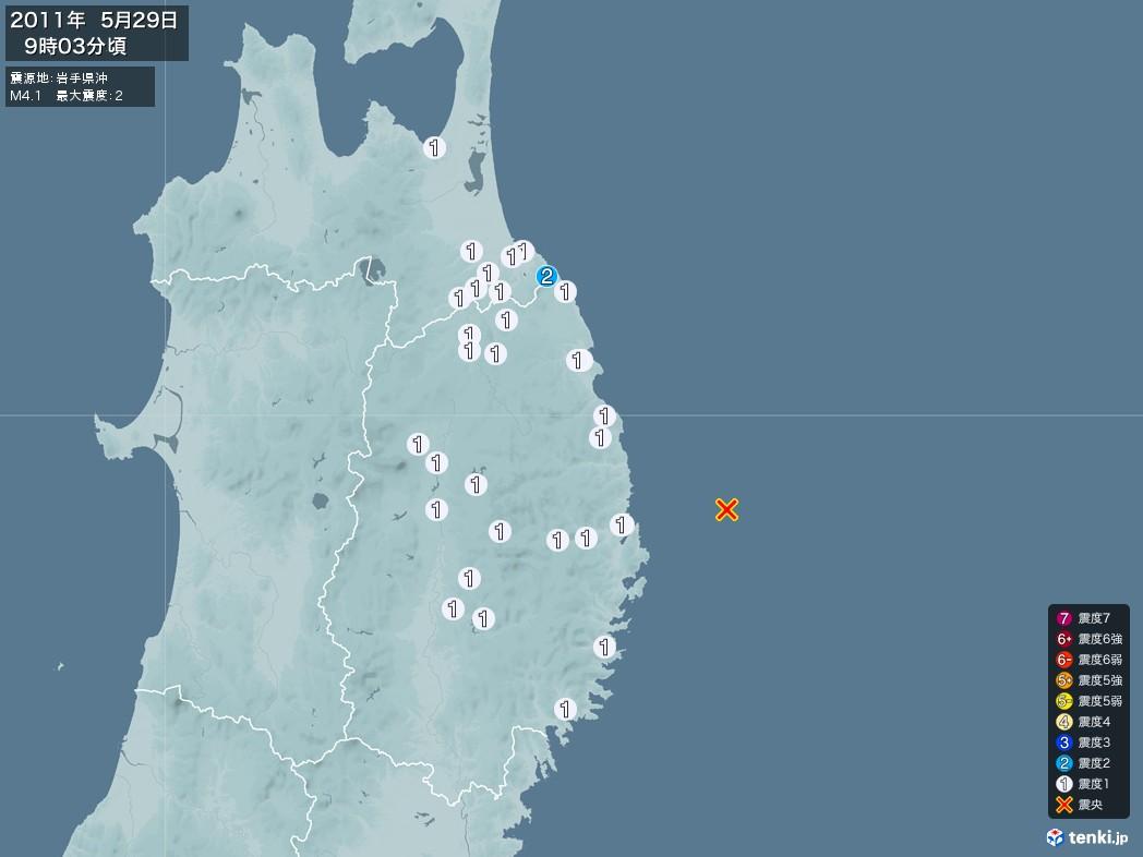 地震情報 2011年05月29日 09時03分頃発生 最大震度:2 震源地:岩手県沖(拡大画像)
