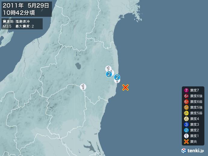 地震情報(2011年05月29日10時42分発生)