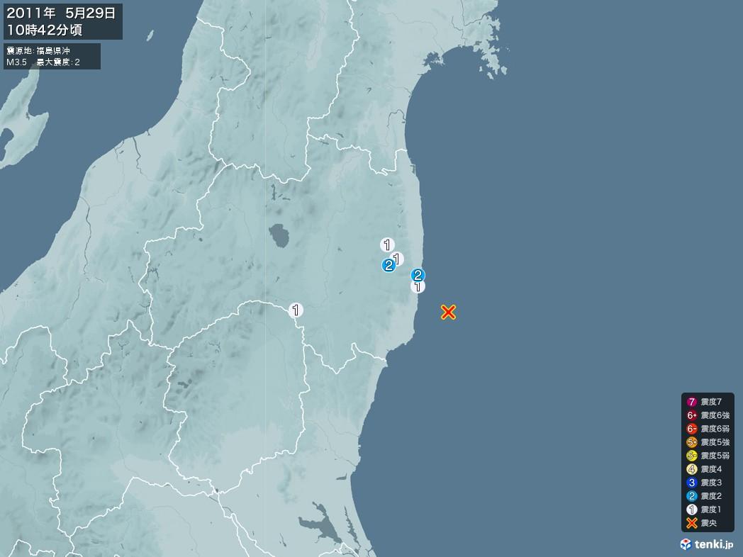 地震情報 2011年05月29日 10時42分頃発生 最大震度:2 震源地:福島県沖(拡大画像)