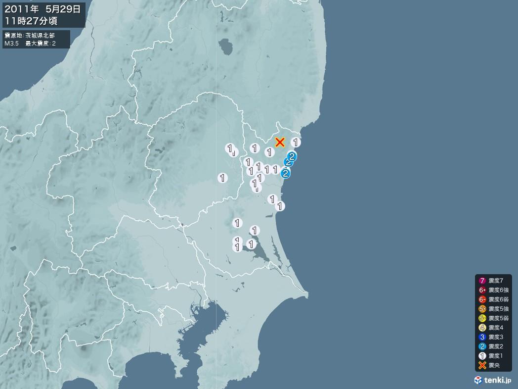 地震情報 2011年05月29日 11時27分頃発生 最大震度:2 震源地:茨城県北部(拡大画像)