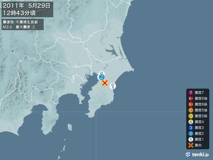 地震情報(2011年05月29日12時43分発生)