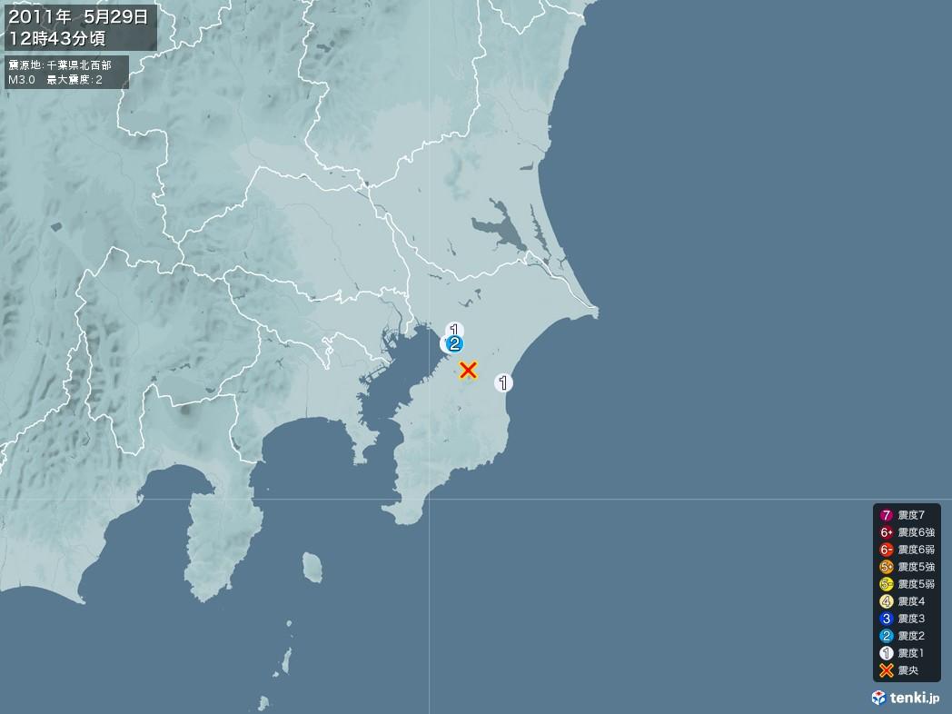 地震情報 2011年05月29日 12時43分頃発生 最大震度:2 震源地:千葉県北西部(拡大画像)