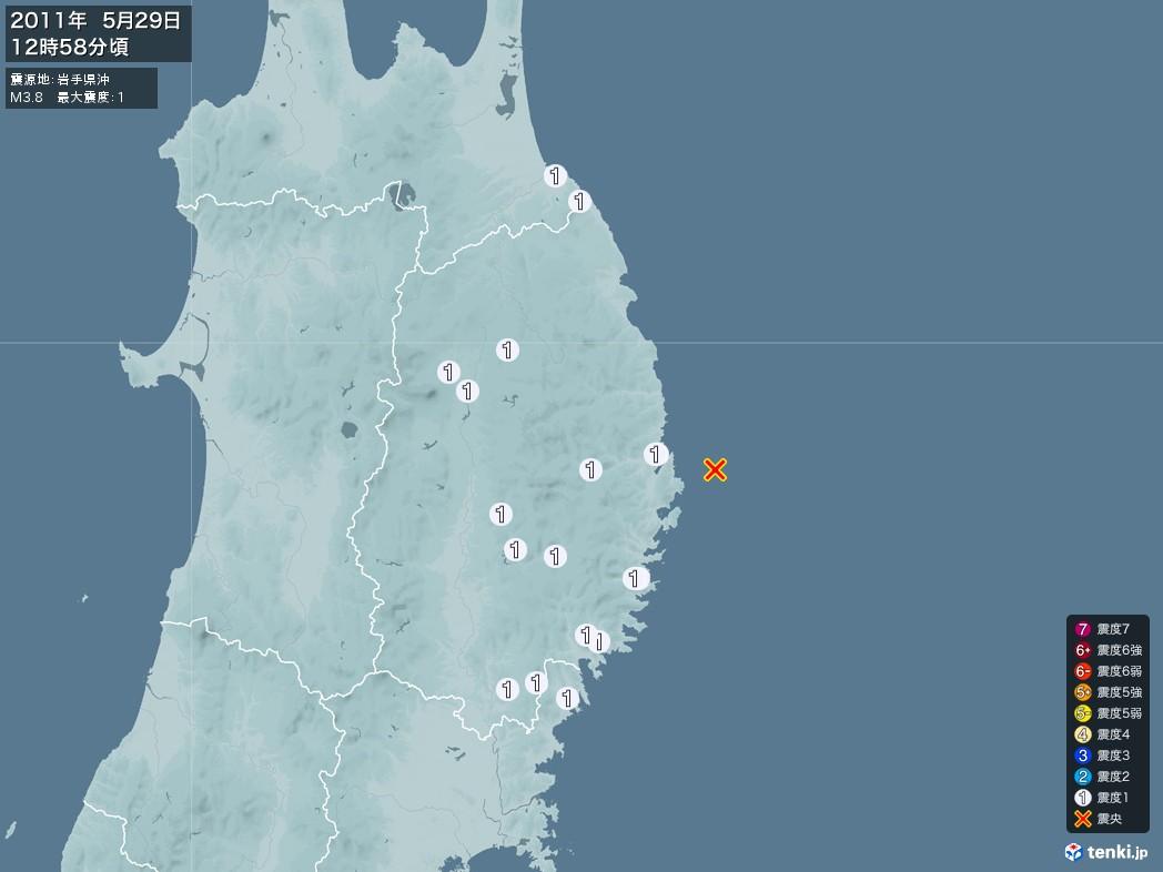 地震情報 2011年05月29日 12時58分頃発生 最大震度:1 震源地:岩手県沖(拡大画像)
