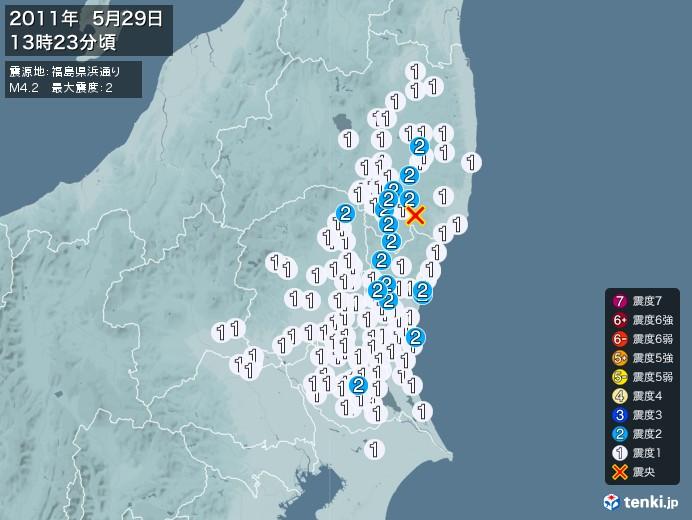 地震情報(2011年05月29日13時23分発生)