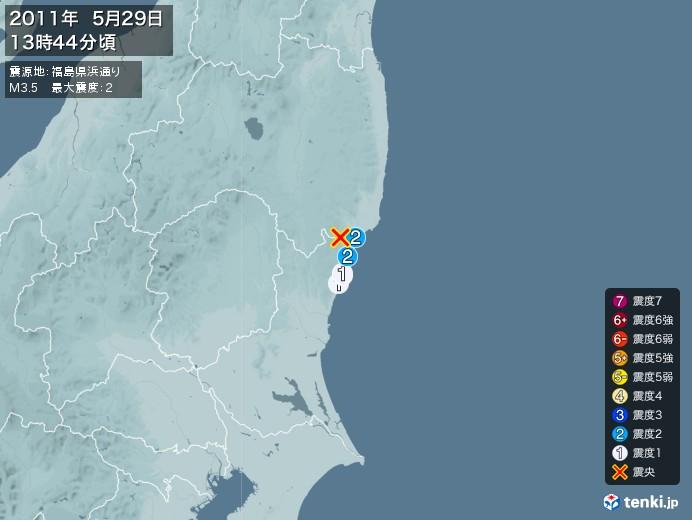 地震情報(2011年05月29日13時44分発生)