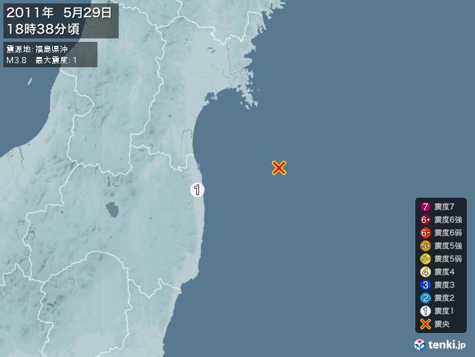 地震情報(2011年05月29日18時38分発生)