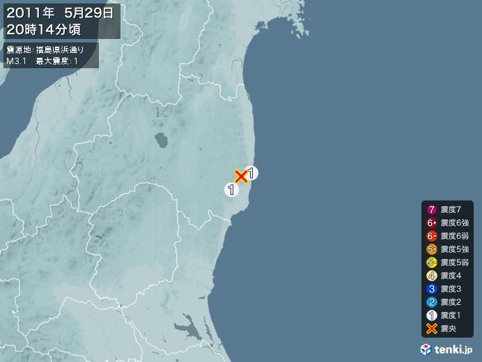 地震情報(2011年05月29日20時14分発生)