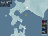 2011年05月29日20時30分頃発生した地震