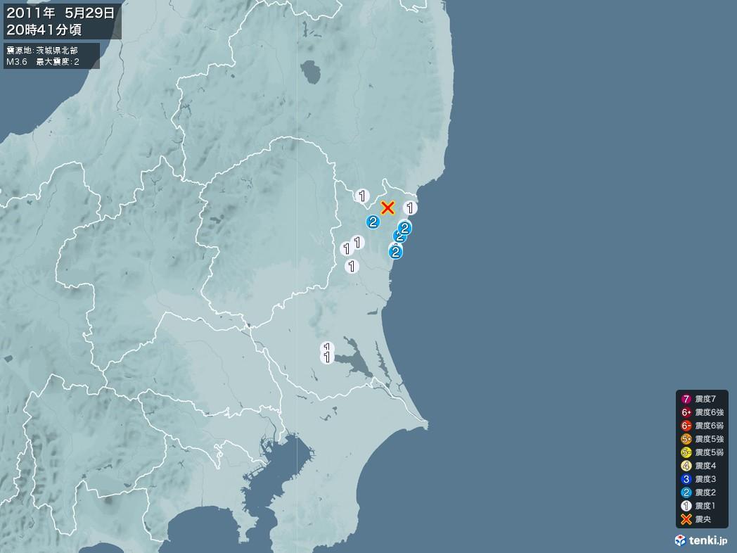 地震情報 2011年05月29日 20時41分頃発生 最大震度:2 震源地:茨城県北部(拡大画像)