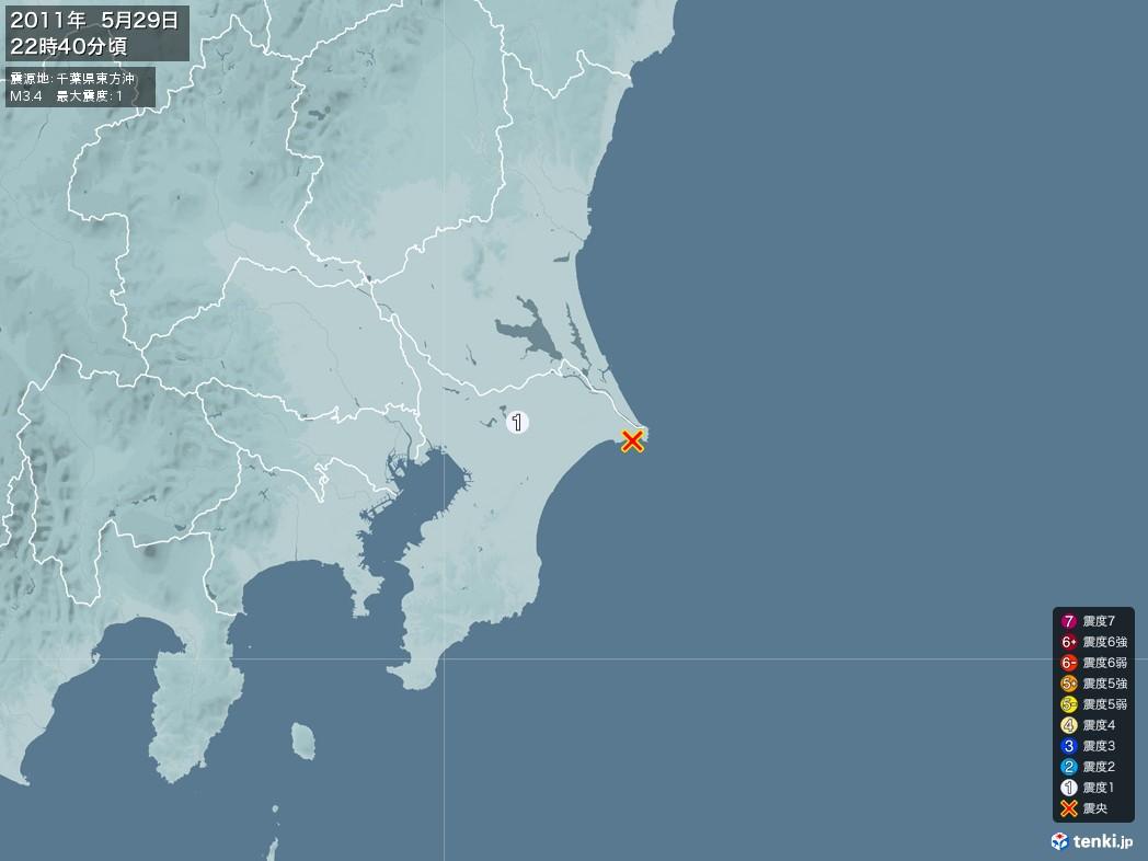 地震情報 2011年05月29日 22時40分頃発生 最大震度:1 震源地:千葉県東方沖(拡大画像)