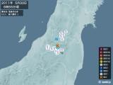 2011年05月30日06時55分頃発生した地震