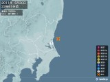 2011年05月30日22時51分頃発生した地震
