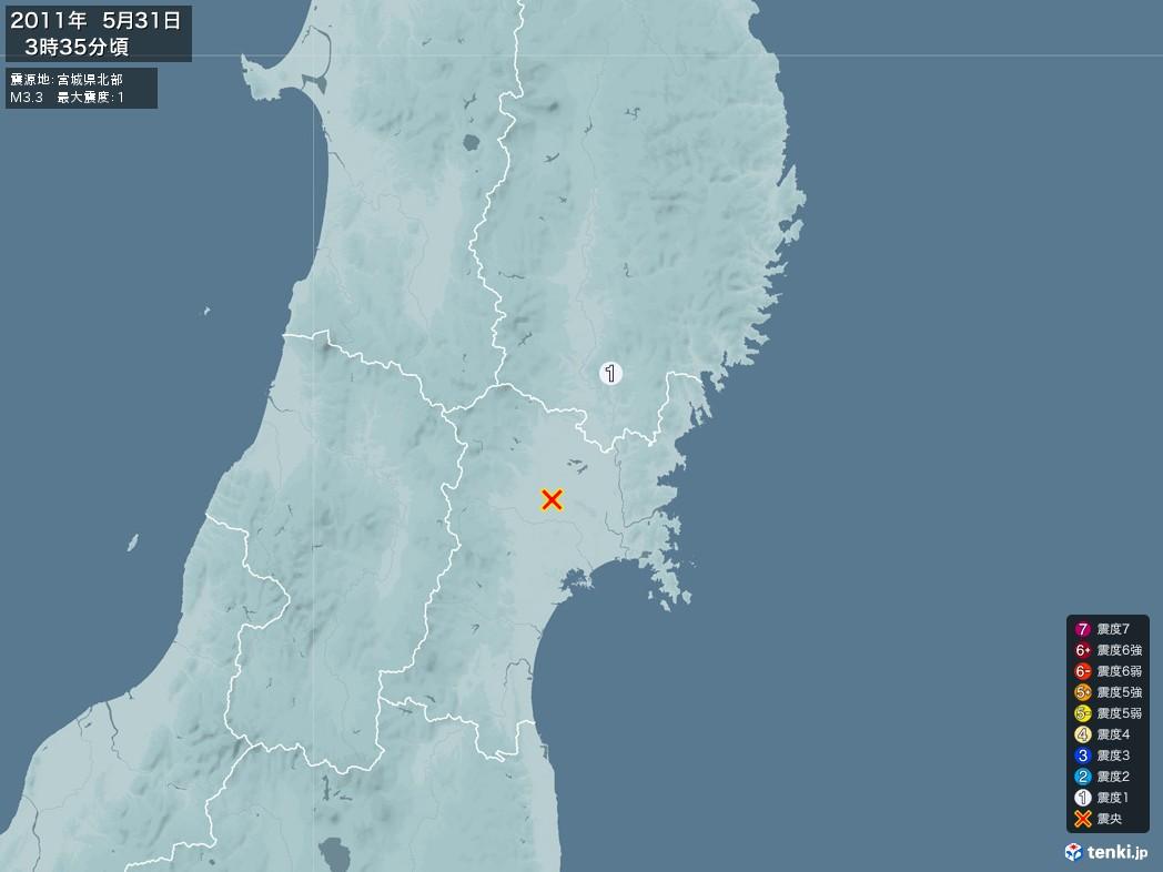 地震情報 2011年05月31日 03時35分頃発生 最大震度:1 震源地:宮城県北部(拡大画像)