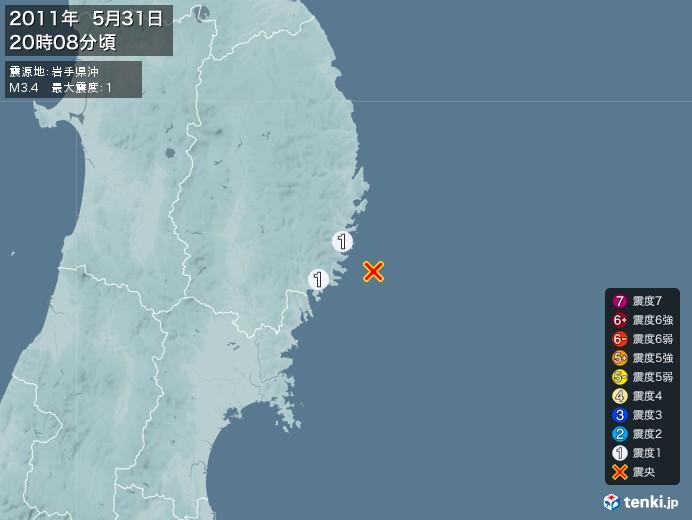 地震情報(2011年05月31日20時08分発生)