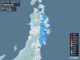 2011年05月31日21時28分頃発生した地震