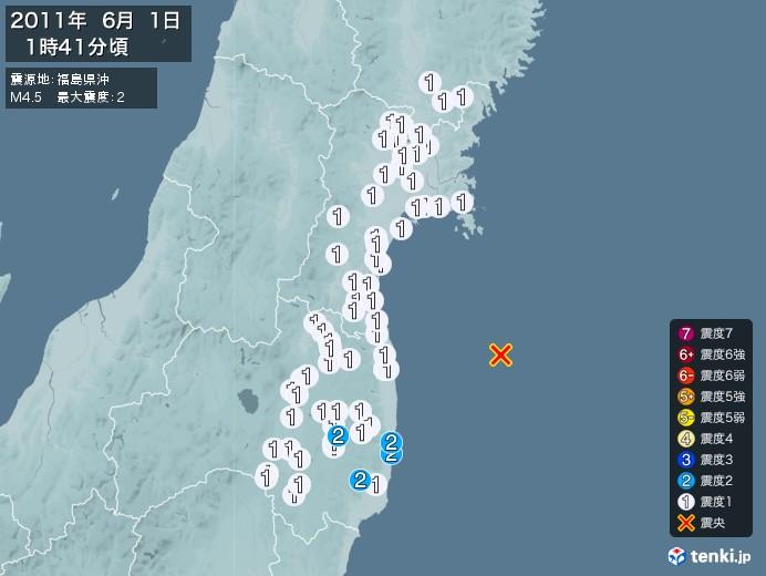 地震情報(2011年06月01日01時41分発生)