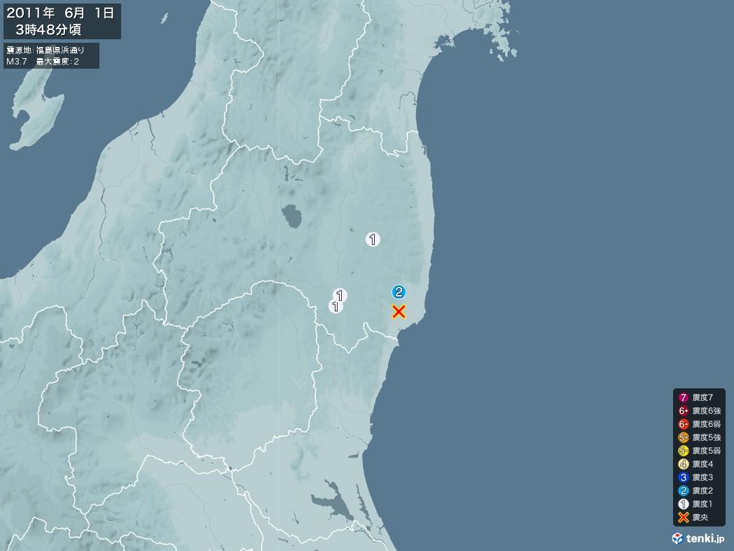 地震情報 2011年06月01日 03時48分頃発生 最大震度:2 震源地:福島県浜通り(拡大画像)