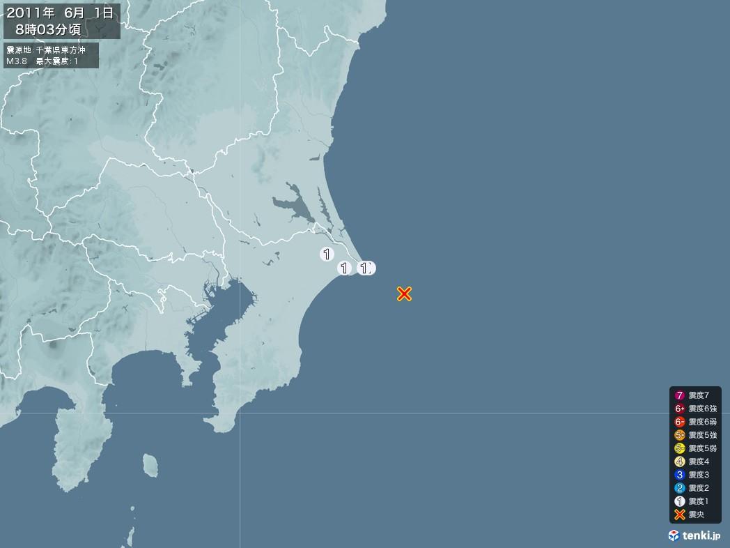 地震情報 2011年06月01日 08時03分頃発生 最大震度:1 震源地:千葉県東方沖(拡大画像)